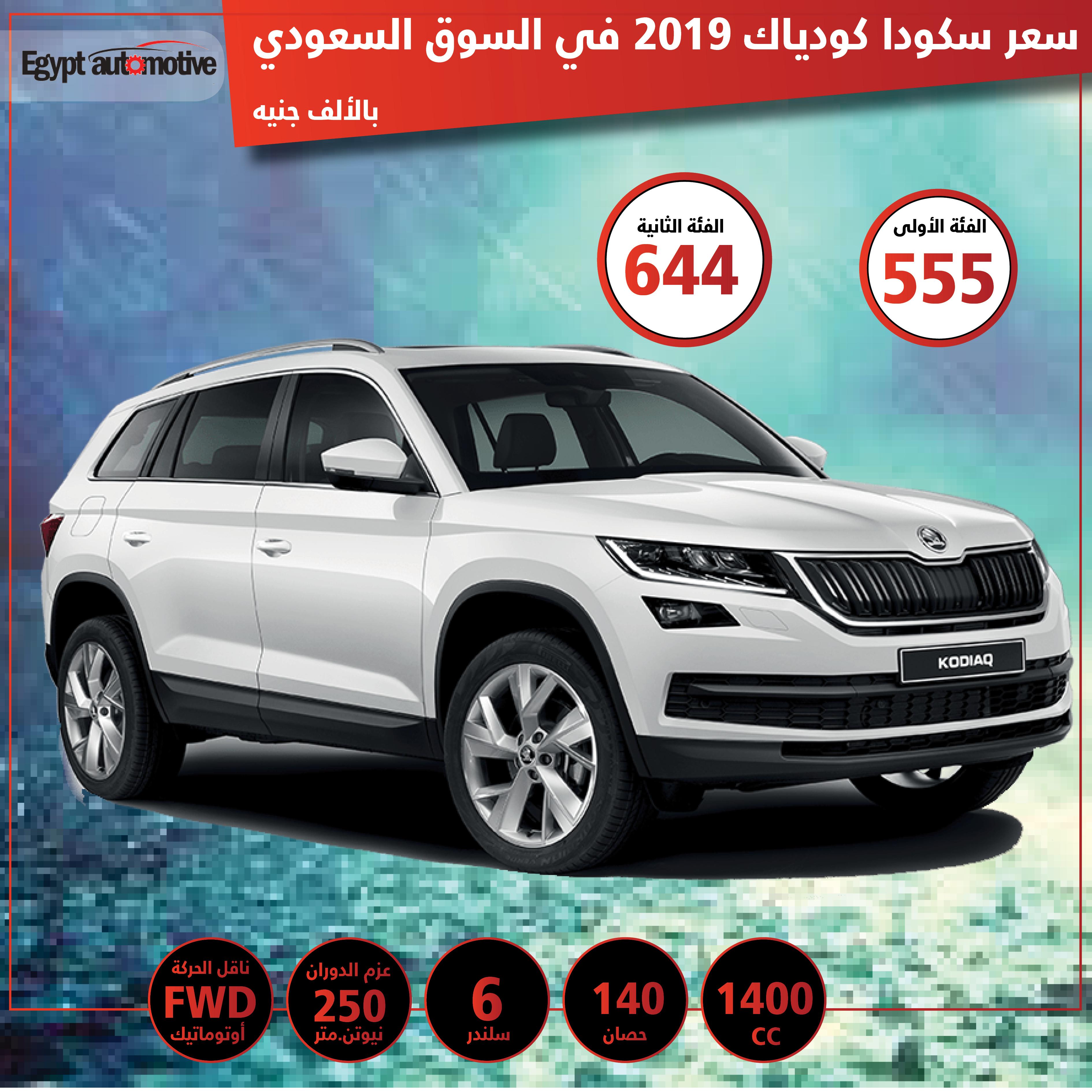 سعر سكودا كودياك 2019 في السعودية يبدأ من 555 ألف جنيه